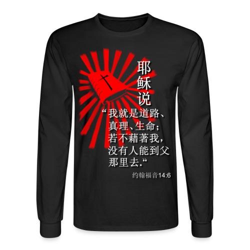 John 14:6 - 约翰14:6        (Simplified Chinese) - Men's Long Sleeve T-Shirt