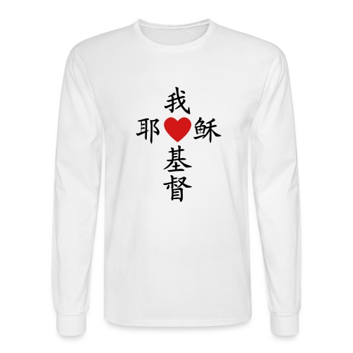 I (Heart) Jesus Christ (Simplified Chinese) - Men's Long Sleeve T-Shirt