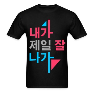 [2NE1] I Am The Best (Hangul) - Men's T-Shirt