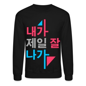 [2NE1] I Am The Best (Hangul) - Crewneck Sweatshirt