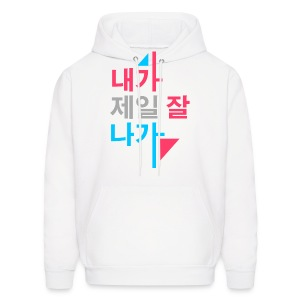 [2NE1] I Am The Best (Hangul) - Men's Hoodie