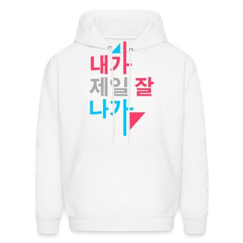 [2NE1] I Am The Best (Hangul) - Men's Hoodie