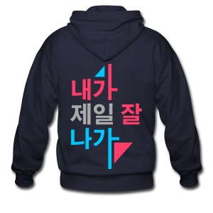 [2NE1] I Am The Best (Hangul) - Men's Zip Hoodie