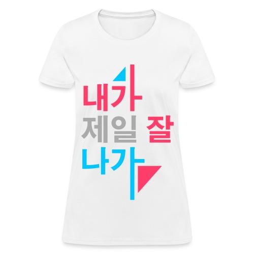 [2NE1] I Am The Best (Hangul) - Women's T-Shirt