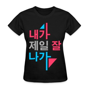 [2NE1] I Am The Best (Hangul) - Women's T-Shirt