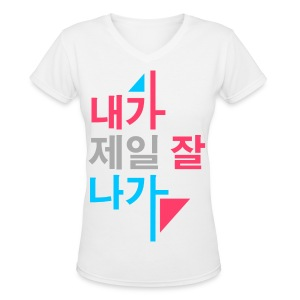 [2NE1] I Am The Best (Hangul) - Women's V-Neck T-Shirt