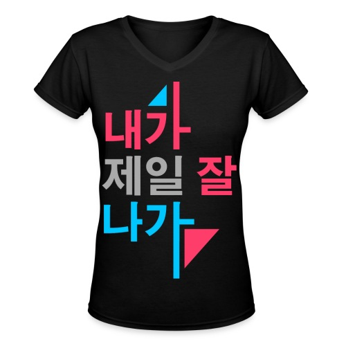 [2NE1] I Am The Best (Hangul) - Women's V-Neck T-Shirt