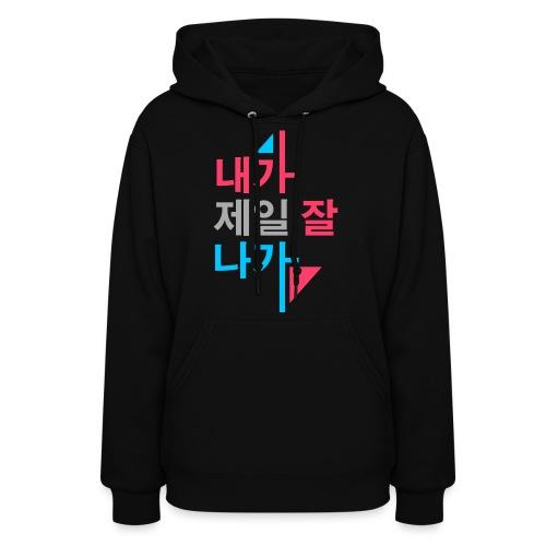 [2NE1] I Am The Best (Hangul) - Women's Hoodie