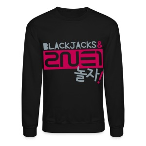 [2NE1] Blackjacks & 2NE1 (Metallic Silver | Front Only) - Crewneck Sweatshirt
