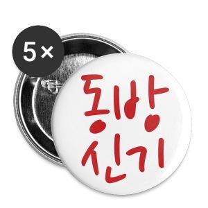 [DBSK] DongBangShinKi - Large Buttons