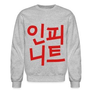 [INF] Inpiniteu - Crewneck Sweatshirt