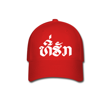 Tihak / My Love in Lao Language Caps