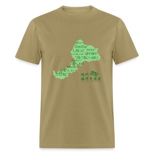 Fukui-ben - Men's T-Shirt