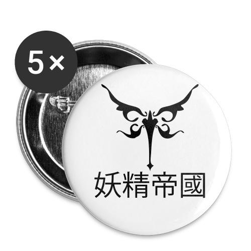 Yousei Teikoku Large Buttons. - Large Buttons