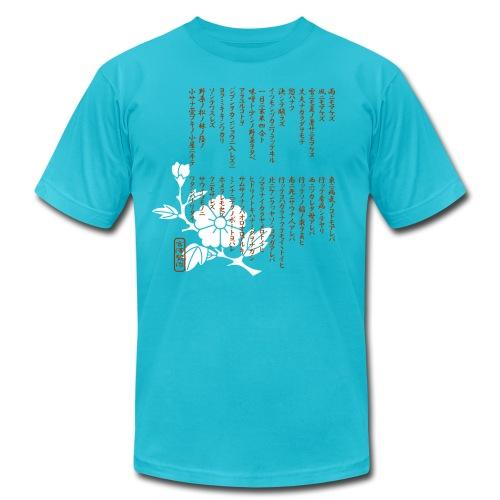 Ame ni mo Makezu - Men's  Jersey T-Shirt