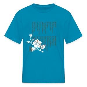 Ame ni mo Makezu - Kids' T-Shirt
