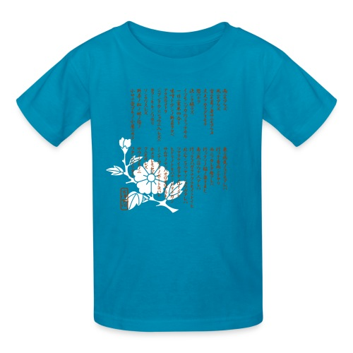 Ame ni mo Makezu - Kids' T-Shirt