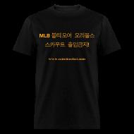 T-Shirts ~ Men's T-Shirt ~ Men's FRONT ONLY: Korea ban (black)