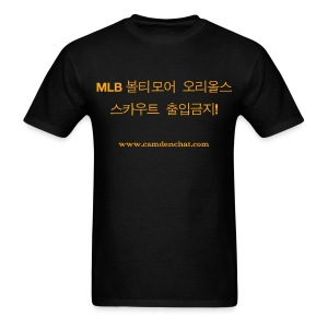 Men's FRONT ONLY: Korea ban (black) - Men's T-Shirt