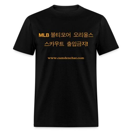 Men's FRONT ONLY: Korea ban (black) - Men's T-Shirt