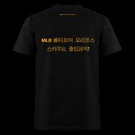 T-Shirts ~ Men's T-Shirt ~ Men's FRONT/BACK: CC/Korea ban (black)