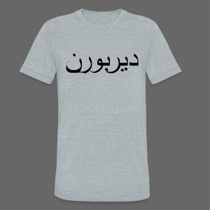 Dearborn  - Unisex Tri-Blend T-Shirt by American Apparel