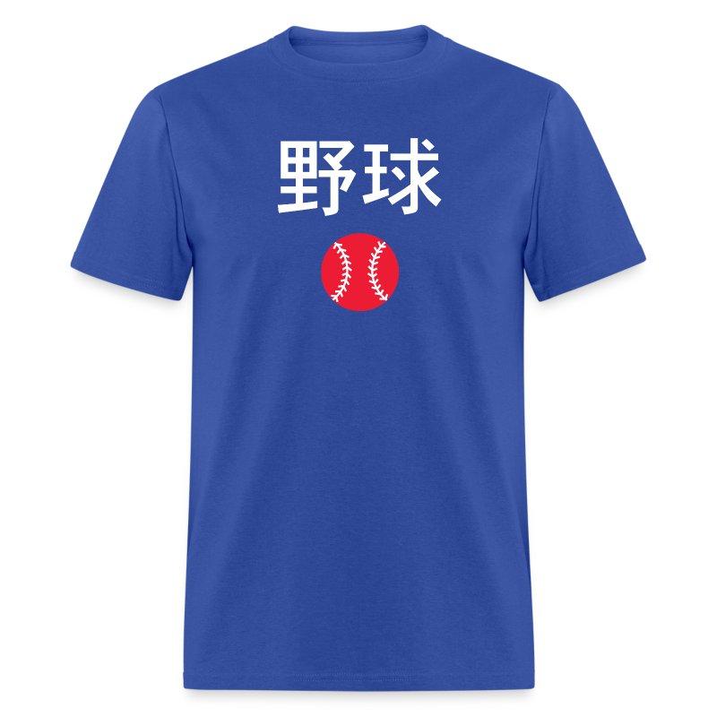 Baseball - Men's T-Shirt