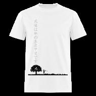 T-Shirts ~ Men's T-Shirt ~ Budo is My Ikigai (Mens)