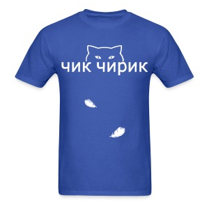 чик- чирик - The Russian CheepCheep! - Men's T-Shirt