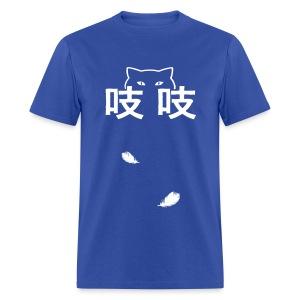 吱吱 - The Chinese CheepCheep! - Men's T-Shirt