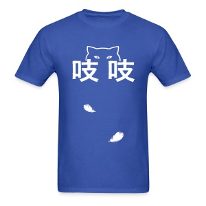 吱吱 - The Chinese CheepCheep! - Men's T-Shirt