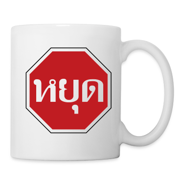 Thai Traffic Stop Sign / Yoot in Thai Language