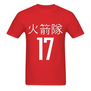 Lin Rockets (In Chinese) Shirt - Men's T-Shirt