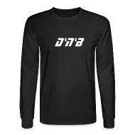 Long Sleeve Shirts ~ Men's Long Sleeve T-Shirt ~ D'N'B