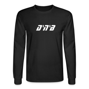 D'N'B - Men's Long Sleeve T-Shirt