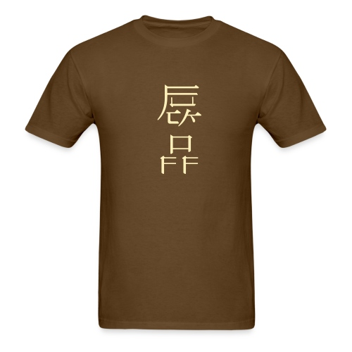 Chinese Symbol - Men's T-Shirt