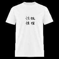 T-Shirts ~ Men's T-Shirt ~ Article 2608051