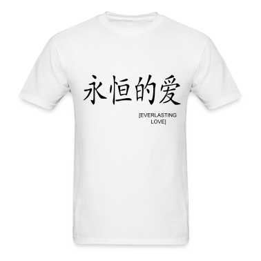 White Everlasting Love - Chinese Sign - Symbol Men