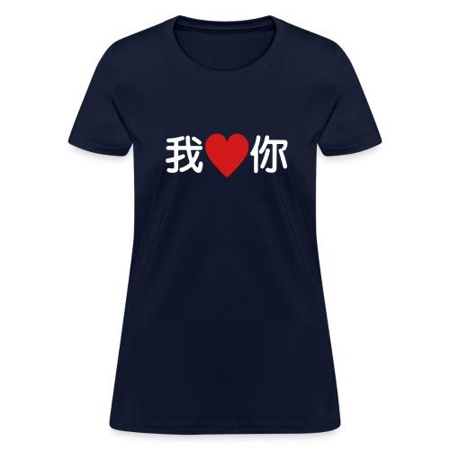 I Love You Tee - Women's T-Shirt