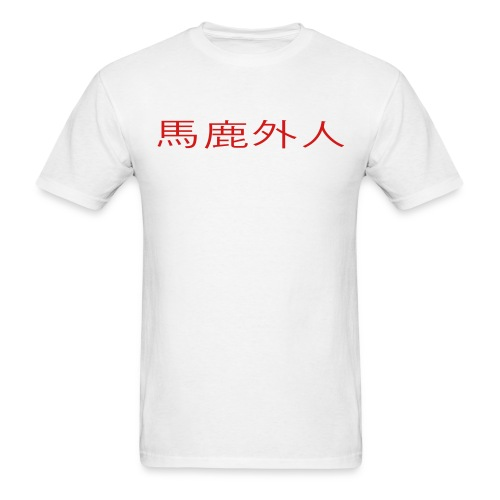 Stupid Foreigner - Men's T-Shirt