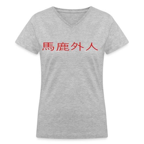 Stupid Foreigner - Women's V-Neck T-Shirt