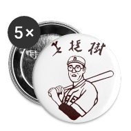 Buttons ~ Large Buttons ~ KAORU BETTO BASEBALL BUTTONS