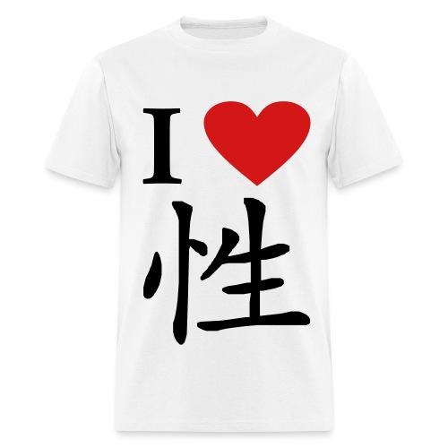 I Love Sex (Chinese) -  T-Shirt - Men's T-Shirt