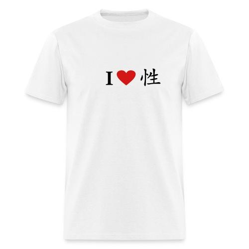 Small I love Sex (Chinese) -  T-Shirt - Men's T-Shirt