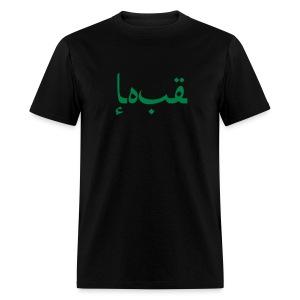 Arabic Love tee - Men's T-Shirt
