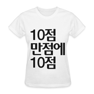 [2PM] 10 out of 10 - Women's T-Shirt