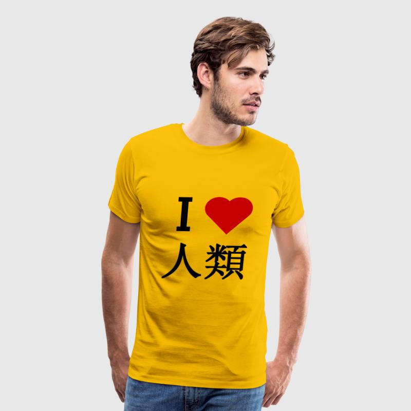 I heart humanity - Men's Premium T-Shirt