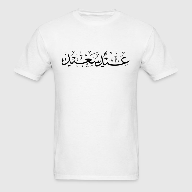 Happy Ramadan (Arabic Writing) T-Shirts - Men's T-Shirt