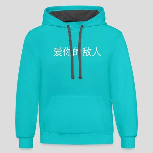 Chinese LOVE YOR ENEMIES Logo (Black Only) - Contrast Hoodie