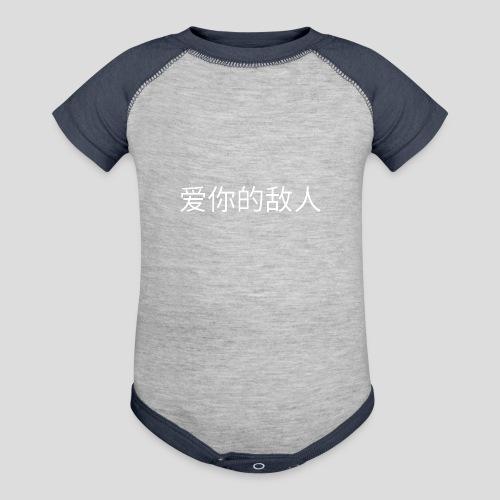 Chinese LOVE YOR ENEMIES Logo (Black Only) - Contrast Baby Bodysuit